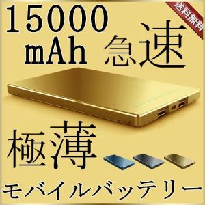 モバイルバッテリー 大容量 薄型 軽量 usb 充電器 15000mAh アルミボディ 急速充電 2.4A 2台同時充電 iPhone6s|ysmya