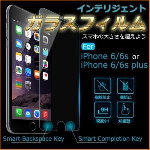 iphone6s ガラスフィルム iphone フィルム iphone6 フィルム 強化ガラス 保護 9h|ysmya