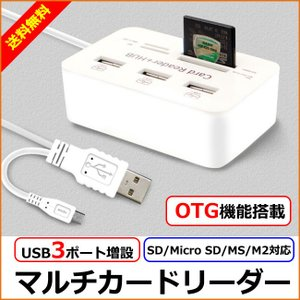 SDカードリーダー USBカードリーダー SDメモリーカードリーダー MicroSD SD SDHC TF OTG機能搭載