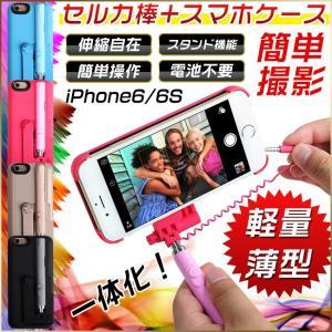 iPhone6 iPhone6s ケース 自撮り一体型ケース 自撮り棒付き ハード ケース 一体型自撮り棒 セルフィー スティック セルカ棒 付き ケース ysmya