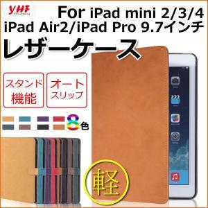 iPad mini4 ケース mini mini2 mini3 iPad Air2 iPad Pro 9.7 レザーケース iPad Air2 カバー 薄型 スタンド型 オートスリープ機能付き 耐衝撃 送料無料