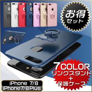 iPhone7/8 ケース iphone7/8 iPhone7/8Plus カバー リングスタンド付き カバー 保護カバー おしゃれ アイホン7 アイフォン7|ysmya