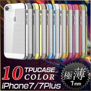 iPhone7 ケース カバー iPhone7plus ケース アイフォン7 アイホン7 カバー TPU 耐衝撃 ガラスフィルムプレゼント スマホケース 送料無料|ysmya