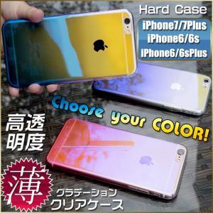 iPhone7 ケース グラデーション iPhone7Plus ケース アイフォン7 カバー iPhone 7 Plus 6s Plusアイフォン 7 メンズ レディース シンプル|ysmya
