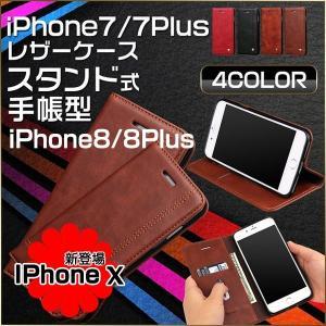 iphoneX ケース iphone7/8 ケース 手帳 財布 iphone 7/8 カバー 手帳型 スマホケース アイフォン7 スマホカバー 耐衝撃 かわいい アイホン7ケース 革|ysmya