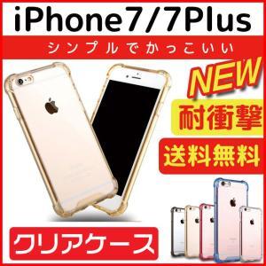 iPhone7 ケース iPhone7 Plus ケース 耐衝撃 ガラスフィルムプレゼント|ysmya