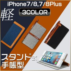 iPhone7/8 ケース 手帳型 iPhone7/8Plus ケース 手帳型ケース スタンド機能 iPhone7/8 iPhone7/8Plus ケース 軽量 耐磨耗性 カバー おしゃれ|ysmya