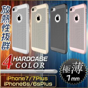 iPhone7 ケース  iPhone7Plus ハードケース アイフォン7 カバー iPhone 7 Plus 6s Plusアイフォン 7 メンズ レディース シンプル 送料無料 ysmya