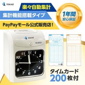 タイムレコーダー 自動集計 本体 安い!タイムカード合計200とインクリボン付き!|ysmya
