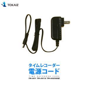 タイムレコーダー 電源コード TR-001 TR-001S TR-002S 対応 宅配便送料無料|ysmya
