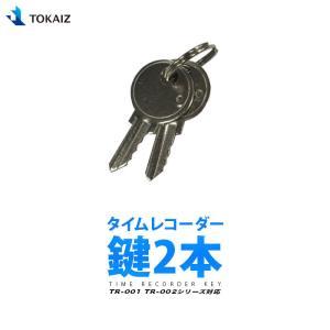 タイムレコーダー 鍵 2本 TR-001 TR-001S TR-002S 対応 メール便送料無料|ysmya