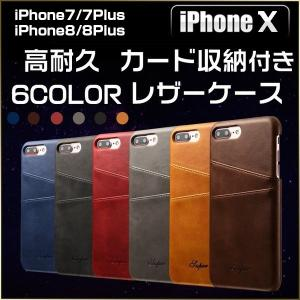 iPhoneX iPhone7/8 レザーケース iPhone7/8Plus ケース iPhone7/8 iPhone7/8Plus レザーケース 軽量 耐磨耗性 カード収納付き アイフォン アイフォン7|ysmya
