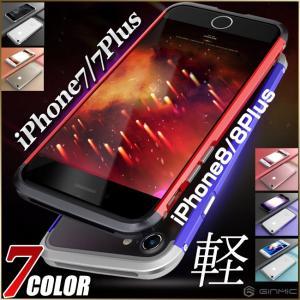 iphone7/8 バンパー iPhone7/8 ケース iPhone7/8 Plus バンパー ケース 耐衝撃 日本語説明書付 アルミニウム合金 送料無料|ysmya