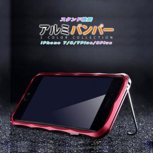 iphone7/8 バンパー iPhone7/8 ケース iPhone7/8 Plus バンパー ケース 耐衝撃 アルミニウム合金 送料無料|ysmya
