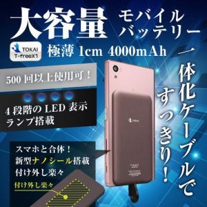 モバイルバッテリー 大容量 超軽量 防災 4000mAh 薄型 スマホ 充電器 防災 iPhone7 iPhone7Plus  iPhone6s plus|ysmya