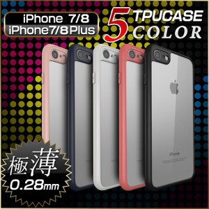 iPhone7/8 ケース カバー iPhone7/8plus ケース アイフォン7/8 アイホン7/8 カバー TPU 耐衝撃 スマホケース 送料無料|ysmya