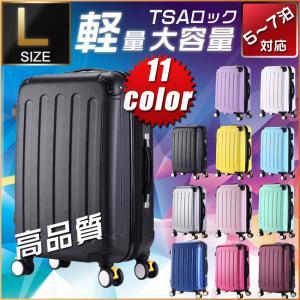 スーツケース Lサイズ 軽量 キャリーケース キャリーバッグ TSAロック 容量拡張機能 旅行用品 旅行かばん 5-7泊 大容量 おしゃれ 送料無料