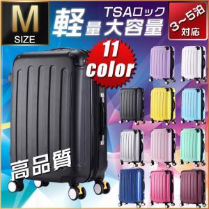 スーツケース キャリーケース キャリーバッグ 容量拡張機能 旅行用品 旅行かばん 軽量 Mサイズ 3-5泊 大容量 送料無料