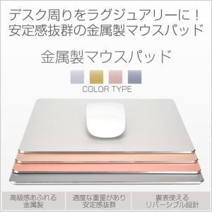 マウスパッド パソコン オフィス デスク周り スクエア 金属製 高級感 ラグジュアリー おしゃれ シンプル&シック 裏表使える 選べる4色 送料無料