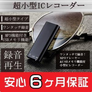 ボイスレコーダー ICレコーダー 録音機 16GB 長時間録音 高音質 軽量 操作簡単 超小型 6ヶ月保証 日本語説明書付き