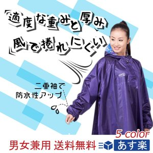 レインコート 自転車用 男女兼用 雨具 レディース メンズ 通学 通勤 レインウェア 大きいサイズ ...