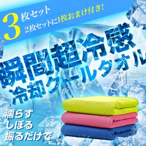 クールタオル 3枚セット 冷感タオル ひんやりタオル 夏 タオル 冷えタオル 冷却 冷感 タオル 熱中症対策 uvカット ネッククーラー 夏タオル アイスタオル