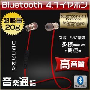 Bluetooth イヤフォン ワイヤレス イヤホン スマートフォン iPhone iPod iPad Android 高音質 携帯 Bluetooth 4.1 イヤホン 2色 送料無料