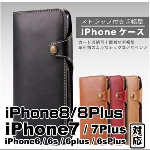 iPhone ケース 手帳型 iPhone7 スマホケース ...