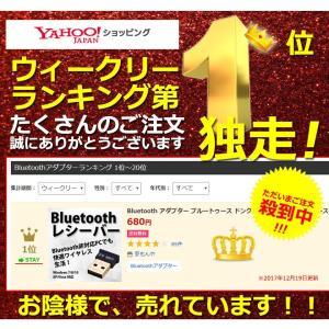 Bluetooth アダプター ブルートゥース ドングル 無線 通信 快適ワイヤレス化|ysmya|02