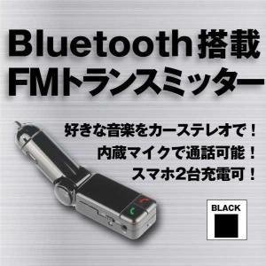 FMトランスミッター Bluetooth...