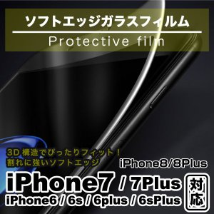 iPhone ガラスフィルム ソフトエッジ 3Dガラスフィルム 強化 ガラス フィルム 液晶 保護 全面 柔らか iPhone7/8 iPhone7/8 Plus iPhone6s iPhone6|ysmya