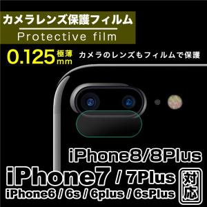 iPhone ガラスフィルム レンズ保護 iPhone7/8 iPhone7/8 Plus iPhone7/8 iPhone7 Plus 対応 カメラレンズ保護 レンズカバー 送料無料|ysmya