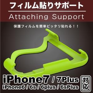iPhone ガラスフィルム スマホフィルム貼りサポート 保護フィルム ガイド 補助 ガラス フィルム  サポート スマートフォン スマホ iPhone7|ysmya