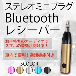 ステレオミニプラグ Bluetoothレシーバー ブルートゥース アダプター 無線 カー オーディオ...