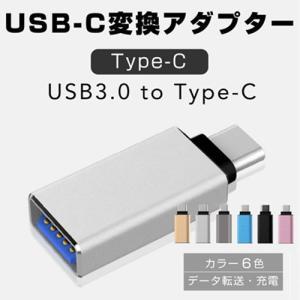 USB to Type-C 変換 アダプター コネクター タイプC OTG USB3.0 andro...