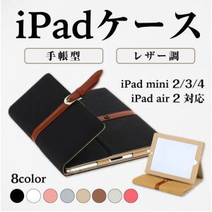 iPad mini4 ケース mini mini2 mini3 iPad Air2 iPad  レザー調 ノート型 ケース iPad Air2 カバー 薄型 スタンド型 オートスリープ機能付き|ysmya