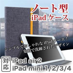 iPad Air2 ケース iPad mini4 Air2 iPad mini1 iPad mini2 iPad mini3 カバー 軽量 iPad カバー 薄型 スタンド型 保護 ケース ノート型|ysmya