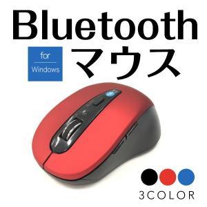 マウス ブルートゥース ワイヤレス Bluetooth マウス PC  無線 光学式 電池式 単四電池 高機能マウス 選べる5色 送料無料