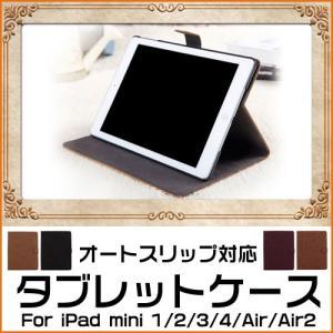 iPad mini4 ケース mini mini2 mini3 iPad Air2 iPad Pro 9.7 レザーケース iPad Air2 カバー 薄型 スタンド型 オートスリープ機能付き 耐衝撃|ysmya