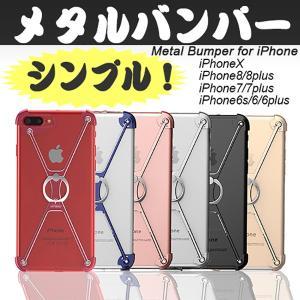 iPhone X ケース アルミニウム合金 iPhone8 ケース iphonex iPhone7 ...