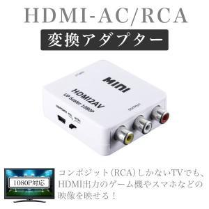 HDMI AV変換アダプタ 1080P対応|ysmya