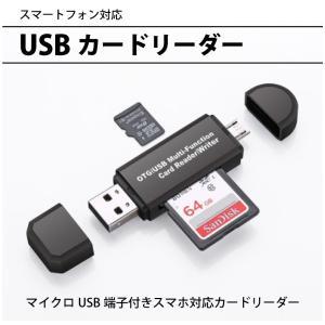 SDカードリーダー USB メモリーカードリーダー MicroSD マルチカードリーダー SDカード android スマホ タブレット ysmya 03