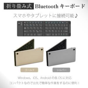 Bluetooth キーボード ワイヤレス 折りたたみ スマートフォン タブレット用
