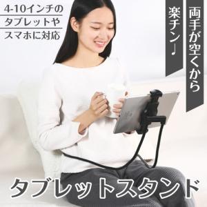 タブレット スタンド アルミ スマホ スタンド iPad スタンド フレキシブルアーム