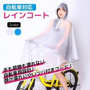 レインコート ロング ポンチョ 自転車 バイク ポンチョ レインウェア レインポンチョ 雨合羽 カッパ レインコート レディース メンズ|ysmya