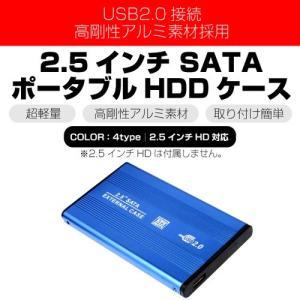 2.5インチ SATA HDDケース アルミ USB2.0 外付け ハードディスク 高速 収納 スト...