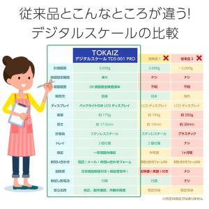 デジタルスケール クッキングスケール セール TOKAI 公式販売 電子はかり 薄型 風袋引き機能付き 小型  0.1g 0.01g単位 3kgまで計量  計量トレー2枚付き|ysmya|11
