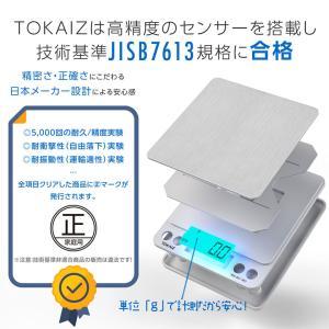 デジタルスケール クッキングスケール セール TOKAI 公式販売 電子はかり 薄型 風袋引き機能付き 小型  0.1g 0.01g単位 3kgまで計量  計量トレー2枚付き|ysmya|08