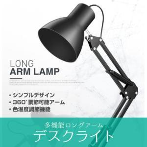 LED デスクライト 卓上ライト 電気スタンド 360度調節可能 色温度調節可能 ロングアーム 上下折り曲げ 左右反転