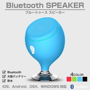 bluetooth スピーカー ブルートゥース ...の商品画像